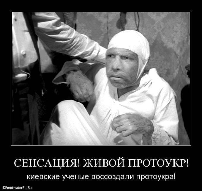 http://x-true.info/uploads/posts/2014-07/1404294399_sensaciya-zhivoj-protoukr_486_demotivatorz.ru.jpg