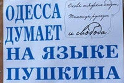 http://x-true.info/uploads/posts/2014-09/1411122411_yazik-pushkina_f9cb8b91cda1223ddfe6f2dea374a316.jpg