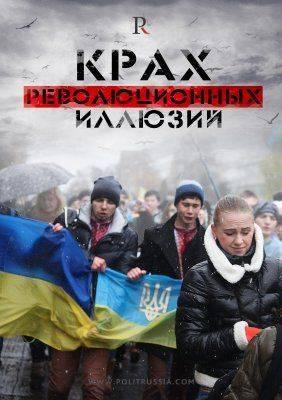 В тисках незалежності: Как Запад спасает Киев