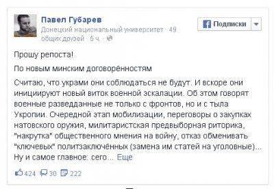 Губарев: Без паники! Наша борьба только началась