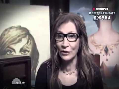 Колдунья Джуна о Ющенко, Новороссии, Крыме.. и лихорадке Эбола