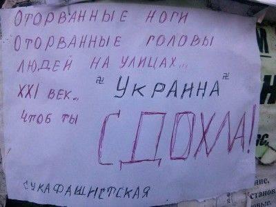 http://x-true.info/uploads/posts/2014-10/1414264368_ukr_must_die_55139a502f0f4d45d8c30cab63c4b11b.jpg