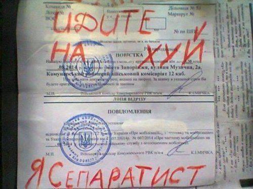 Письмо киевлянина военному комиссару в ответ на повестку