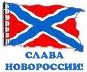 Сводки от ополчения Новороссии  17  ноября 2014 года