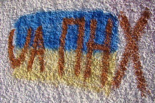 Донбасс, лозунг дня: «UA ПНХ»