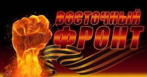 Сводки от ополчения Новороссии 2 декабря 2014 года