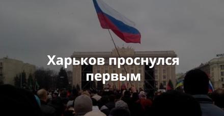 Почему молчит Харьков