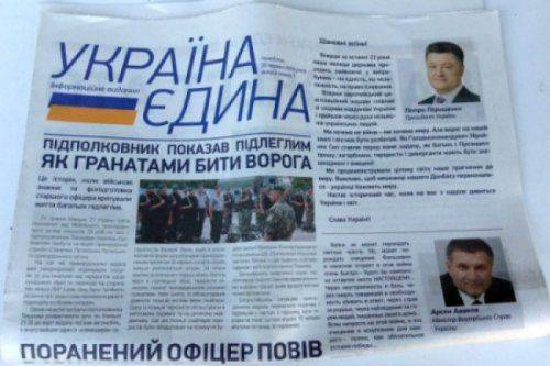 Агенты СБУ под видом почтальонов будут доставлять на Донбасс украинскую прессу