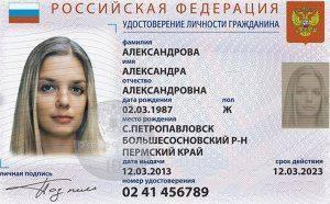 Пластиковая карта вместо паспорта: новое удостоверение для россиян