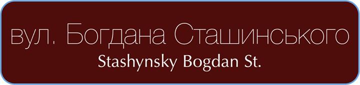 В городах Западной Украины таблички на