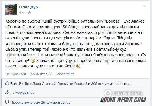 """Часть бойцов """"Донбасса"""" восстала против комбата Семенченко"""