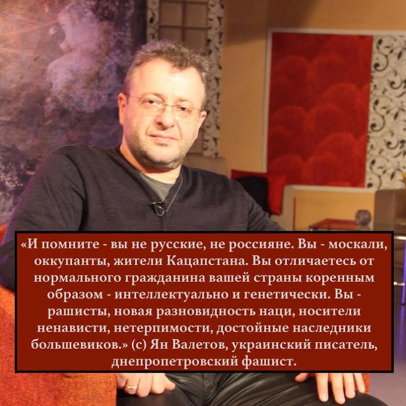 Ян Валетов: Интеллигентный облик украинского фашизма