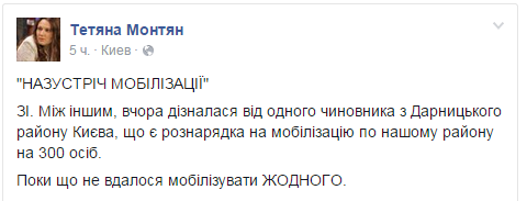 Киев игнорирует мобилизацию