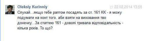 Киев намерен брать детей в «заложники» по всей Руине