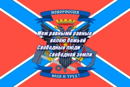 Российские писатели прибыли в Луганск поддержать Новороссию