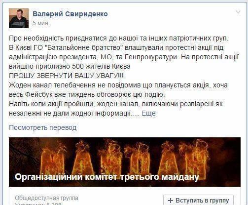 Киевлян достала новая власть: активисты готовят третий майдан