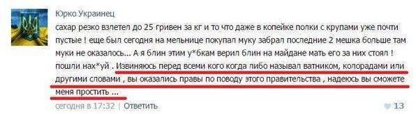 Прозрение: «укропы» начали просить прощения у «ватников» и «колорадов»