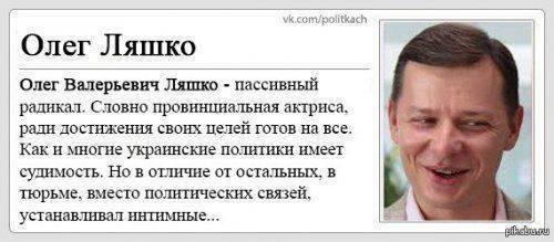 МОЛНИЯ: Ляшко признался, что его сестра воюет на стороне Ополчения ЛНР