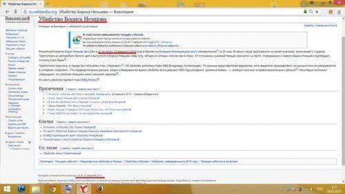 Википедия сообщила об убийстве Немцова за 2 часа до самого убийства