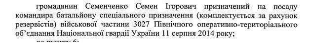 Семен Семенченко: от обычного мошенника до живой легенды. Часть 2