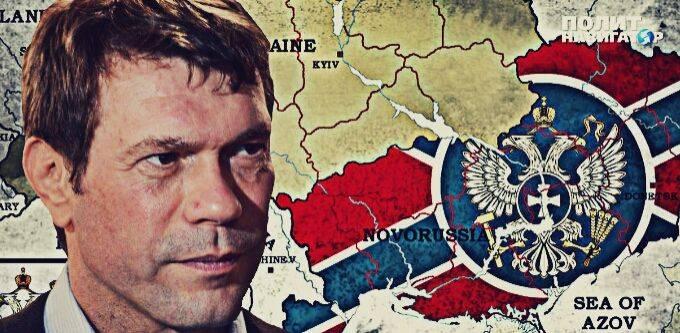 Проект Новороссия заморожен, — Олег Царев