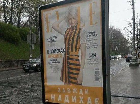 """На Украине шок - журнал Elle вывесил обложку с """"георгиевским"""" платьем"""