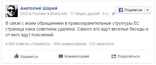 Facebook временно «заморозил» страницу советника главы МВД Украины Геращенко
