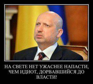 """Грязная бомба"" Турчинова оказалась не блефом"