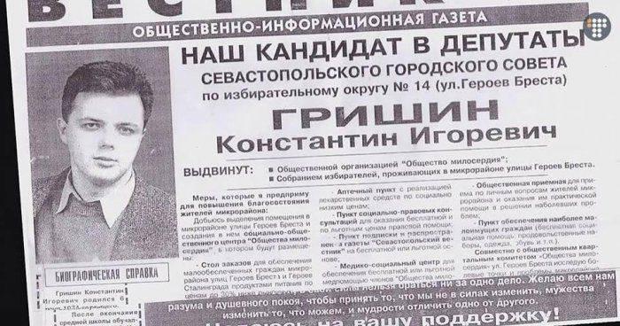Семен Семенченко: от обычного мошенника до живой легенды