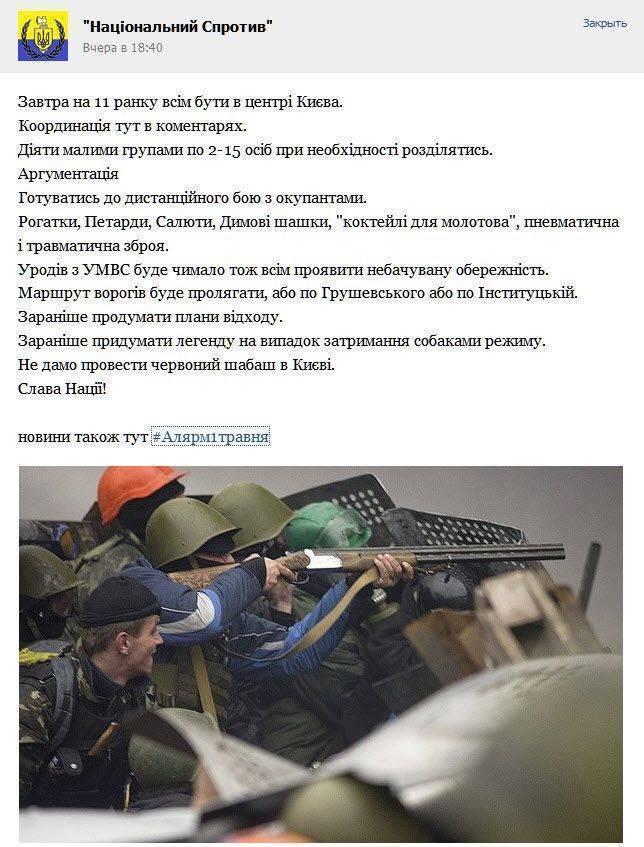Нацисты готовят бойню на 1 мая в Киеве?