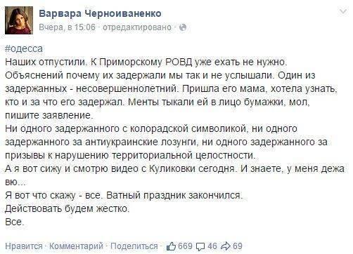 «Правый сектор» анонсирует убийства участников марша 9 мая в Одессе