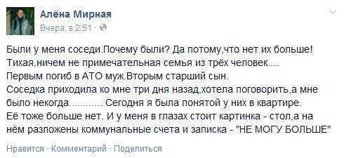 Жила-была одна украинская семья