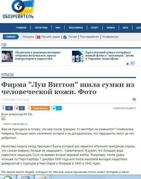 Человеческая кожа – ближайшая европерспектива Украины.