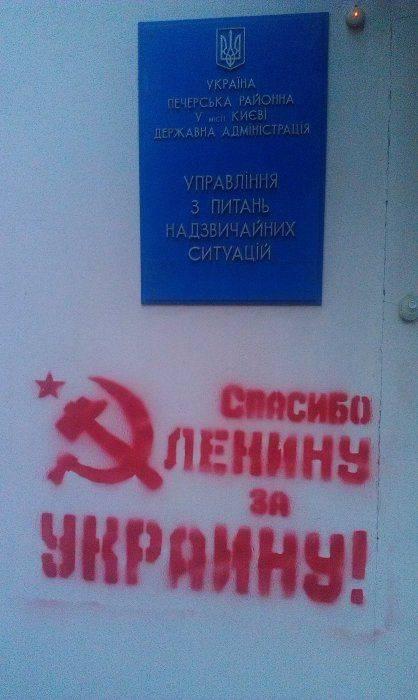 Война символов: в Киеве появились запрещённые советские граффити