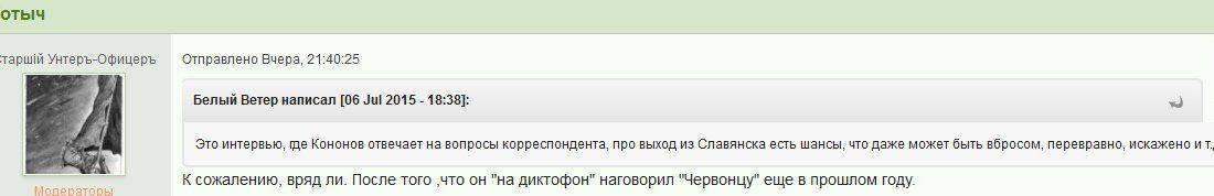 Кононов: «Что делал Игорь Иванович накануне выхода под горой Карачун?»