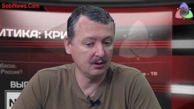 Игоря Стрелкова взяли на службу украинские националисты