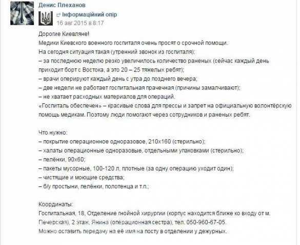 Киевский госпиталь каждый день принимает 20–25 тяжелораненых военнослужащих ВСУ