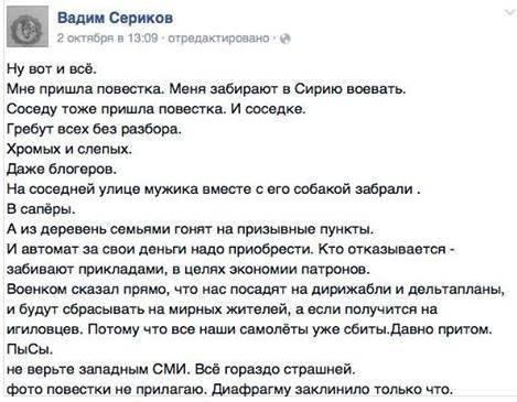 Тухлая осетрина по-украински: Путин, прекрати бомбить детские сады ИГИЛовцев!