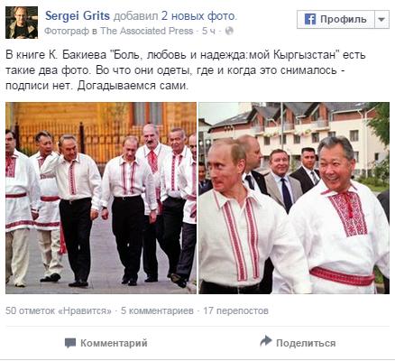 Страшный сон свидомых: Путин в вышиванке
