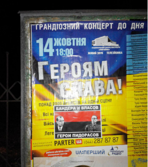 "Киев оклеен листовками ""Бандера и Власов — герои п***сов!"""