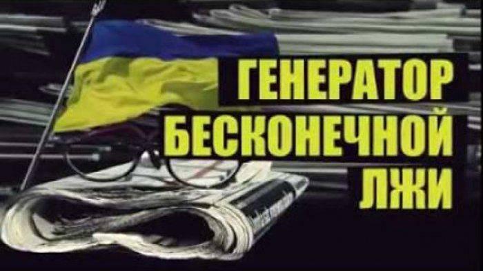 Дрессировка украинских СМИ