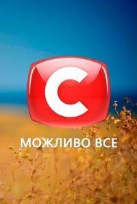 Телеканал СТБ