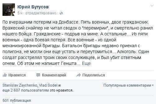 Пьяные украинские каратели перестреляли друг друга, итог — 4 трупа