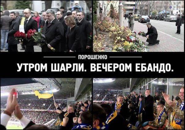 Терроризм, «Ебдо» и украинский хамон