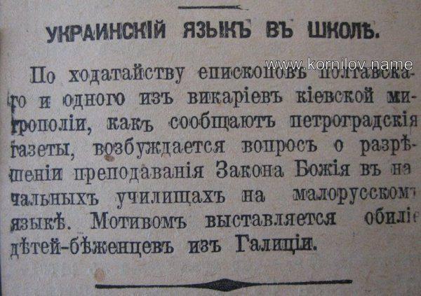 Печальная дата: 100 лет назад началась украинизация Юго-Запада России