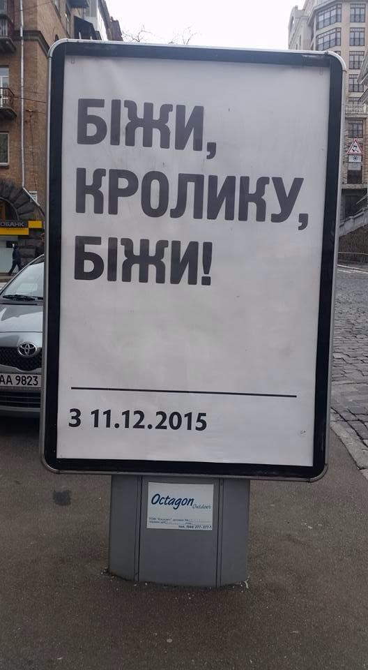 «Беги, кролик, беги!» — на улицах Киева появилась реклама с посланием Яценюку