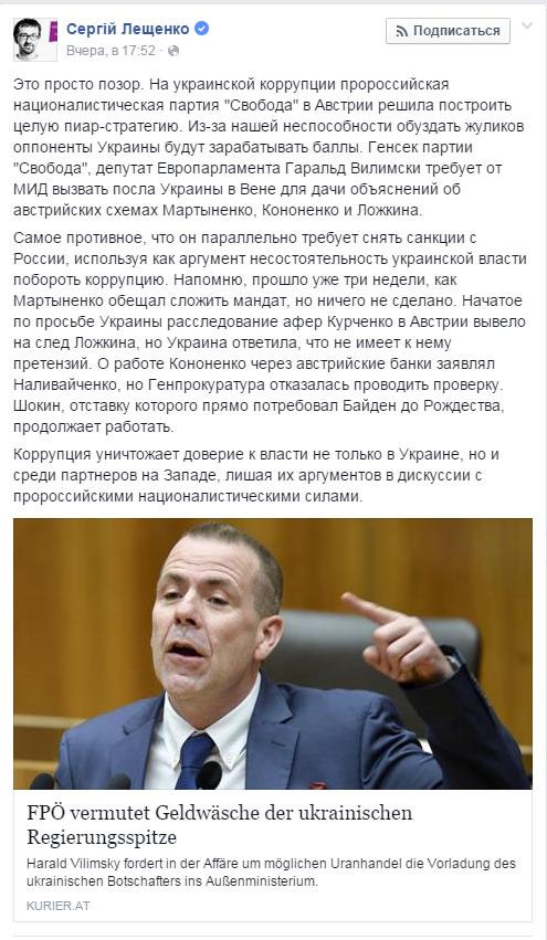 В Австрии потребовали вызвать на ковер украинского посла – объясниться насчет майданной коррупции