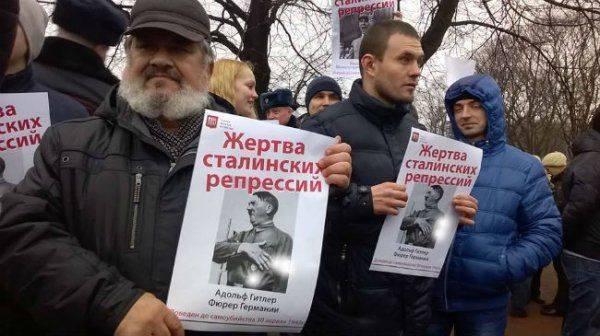"""""""Гитлер - жертва сталинских репрессий"""" - такой плакат принесли на акцию памяти """"жертв сталинизма"""""""
