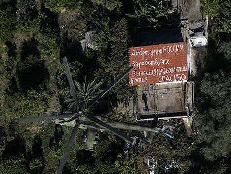 Спасибо, Россия – сирийцы пишут послания на крышах для российских летчиков