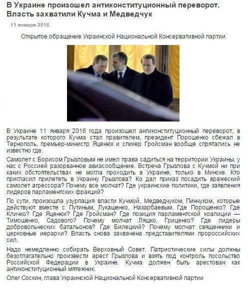 В Украине произошел антиконституционный переворот: Кучма стал правителем, президент Порошенко сбежал в Тернополь